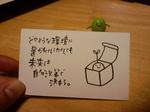 夢しか実現しないカード 見本(裏).jpg