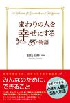 「まわりの人を幸せにする55の物語(中経出版)」.jpg
