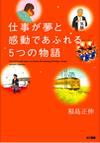 yume_小.jpg